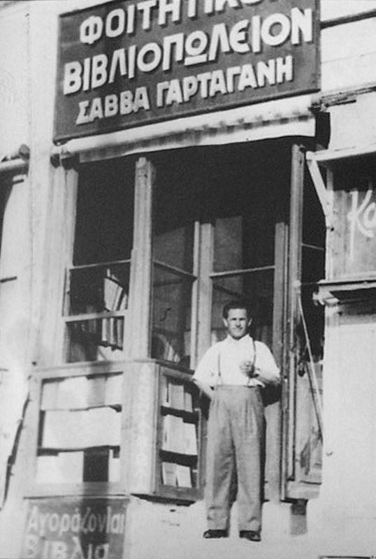 Το Φοιτητικό βιβλιοπωλείο (από το 1937 μέχρι και το 1969) και ο Σάββας Γαρταγάνης