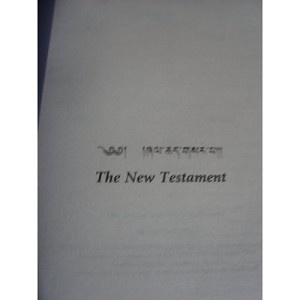 Tibetan / English New Testament (Tibet Bible Society) [Paperback] by