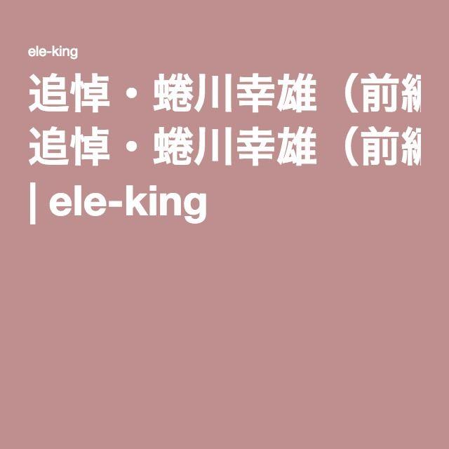 追悼・蜷川幸雄(前編) | ele-king