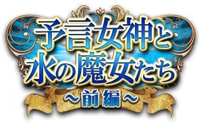 さくらソフト、『麗神!!レジェンドクロニクル』でギルドイベント「予言女神と水の魔女たち」を6/1より開催 | Social Game Info
