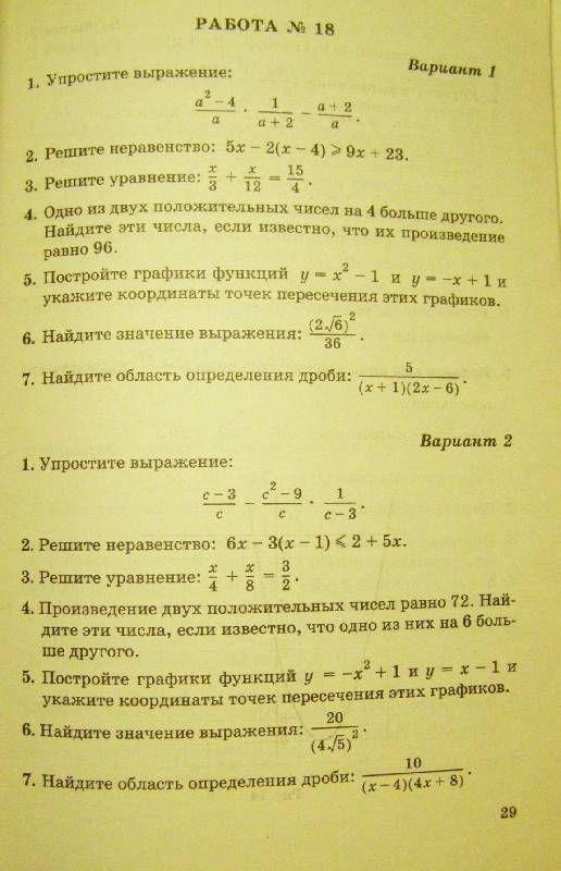 Дидактический материал 2 класс русский язык комиссарова решебник