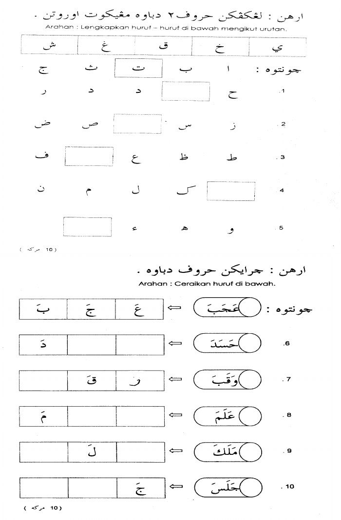 Soalan Pendidikan Islam Tahun 1 Islam Worksheets Preschool Activities
