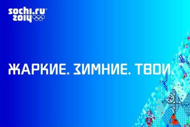 """Песня """"Миг победы"""" - текст и видео неофициального гимна Олимпиады 2014 в Сочи в исполнении Димы Старкова. За миг победы, олимпийские бои, жаркие, зимние, твои!"""
