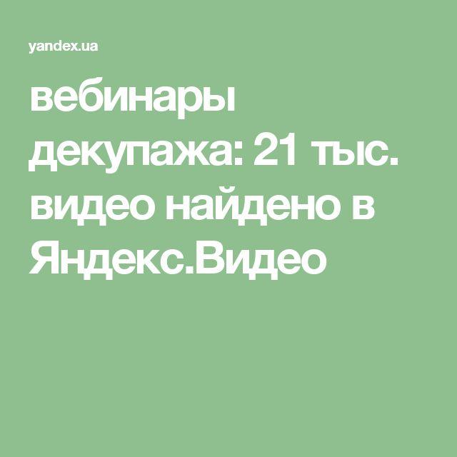 вебинары декупажа: 21 тыс. видео найдено в Яндекс.Видео