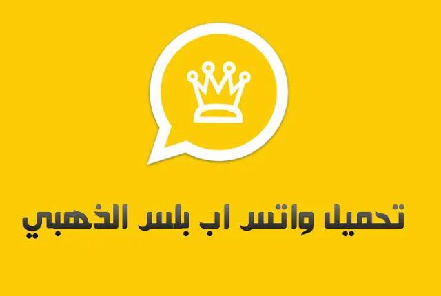 واتس اب الذهبي Apk للاندرويد واتس اب الذهبي 2020 تحميل برنامج Whatsapp Gold Whatsapp Gold Gold Glitter Background Larache