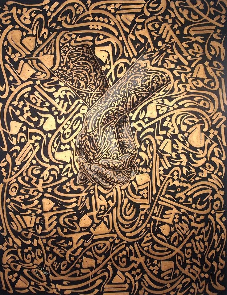 LOVE By Sami Gharbi - Tunisia الخطوط : مجوهر جليل . قيرواني . خط حر 50x65cm Ink on paper www.calligraphy-samigharbi.com www.facebook.com/samicalligrapher www.behance.net/samigharbi www.pinterest.com/samigharbi www.artmajeur.com/samicalligrapher