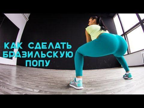 Как накачать бразильскую попу [Workout | Будь в форме] - YouTube