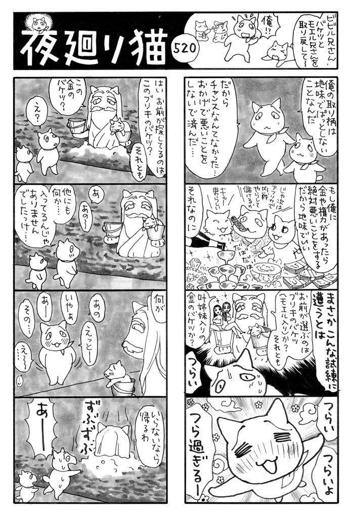 無料 モアイ 猫 夜回り 「貧乏は余裕も枯らす」晩ご飯で怒った母 夜廻り猫が描く心の余裕
