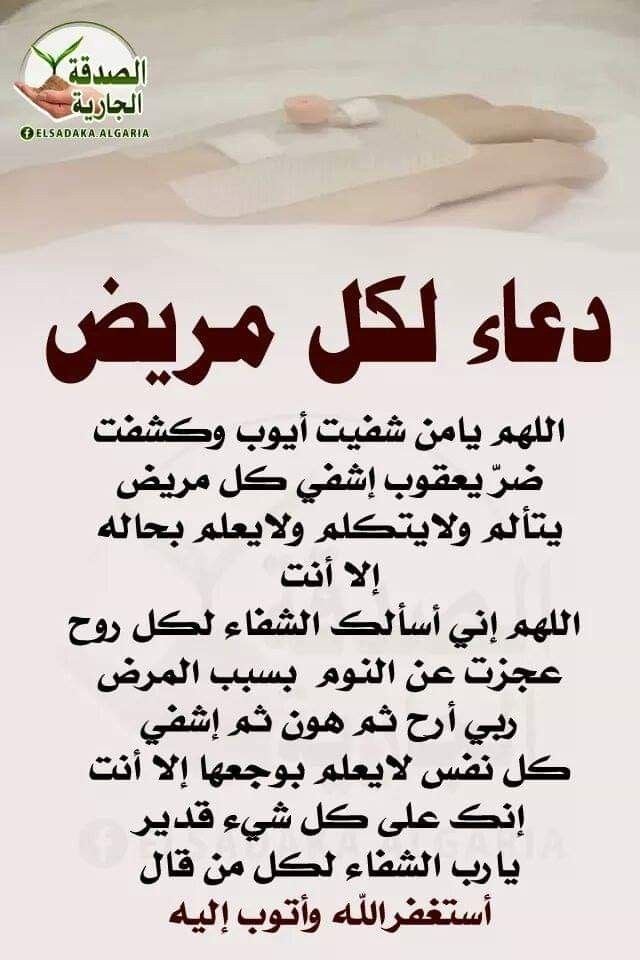 Pin By Naminas On مناجاة وادعية اسلاميات Funny Pictures Arabic Calligraphy Calligraphy