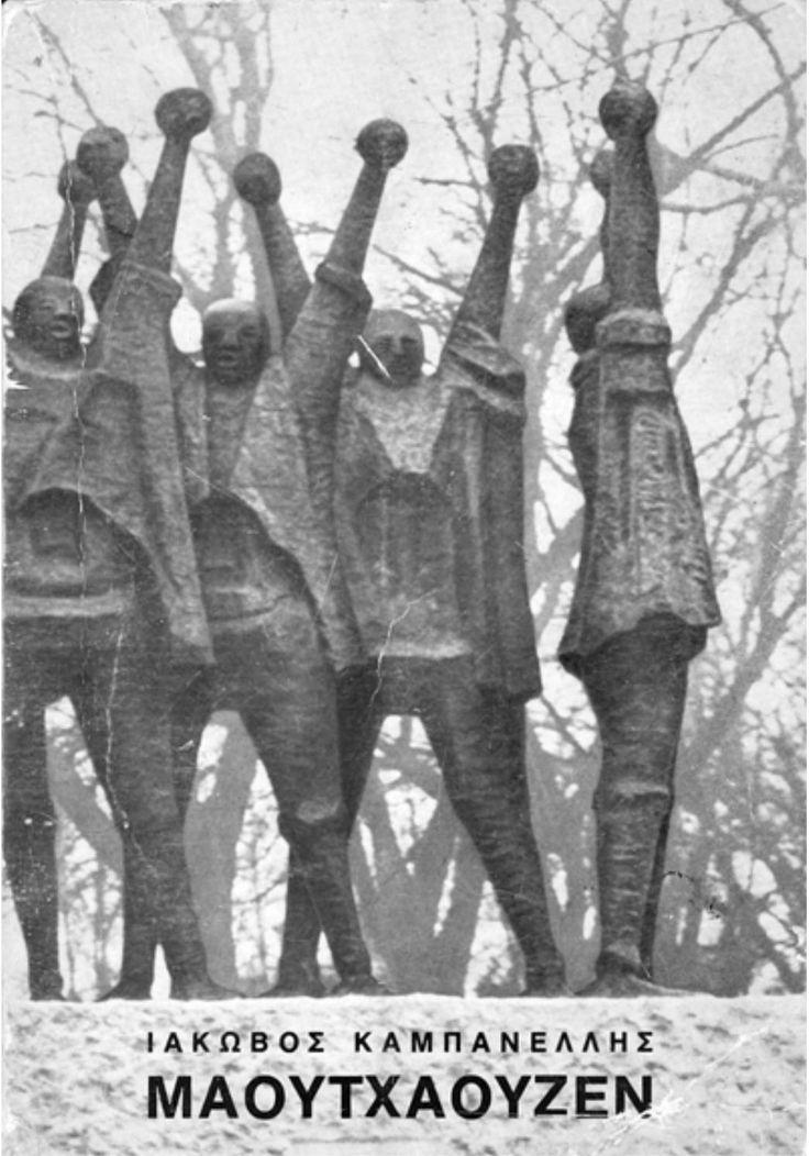 Iakovos kampanelis mauthausen 1963