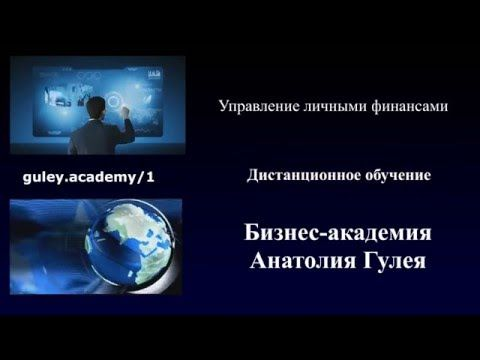 Online-обучение от Бизнес-академии Анатолия Гулея. - YouTube