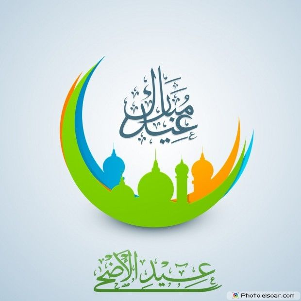 10 Luxury Eid Al-adha Collection Images 2014 | Amazing Photos