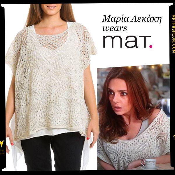 Η Μαρία Λεκάκη φορώντας #matfashion στην αγαπημένη σειρά του ΑΝΤ1 ΤΑΜΑΜ #mat_summer15 #mat_new_era #wears_mat