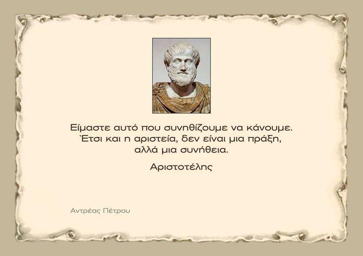 Τάδε έφη Αριστοτέλης... (πατρίδα)