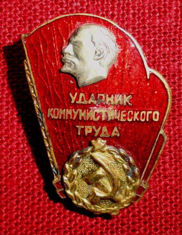 Знак ударник коммунистического труда СССР Ленин - 30$.