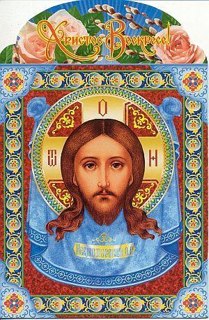 Православные пасхальные открытки бесплатно 4 - clipartis ...