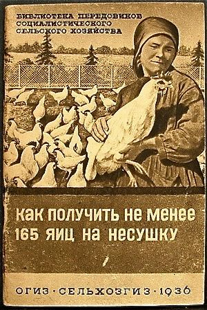 Soviet book cover: Kak poluchit' ne menee 165 yaits na nesushku - How to get no less than 165 eggs per hen (1936)