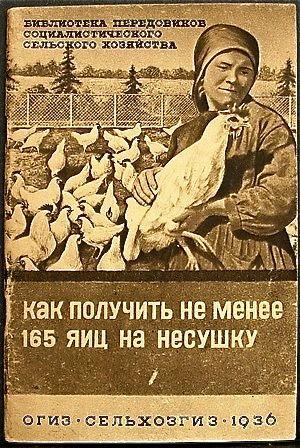 Soviet book cover: Kak poluchit' ne menee 165 yaits na nesushku - How to get no less than 165 eggs per hen (1936)