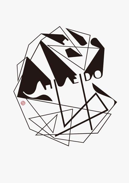 受賞作品 化粧品会社のイメージポスター「SHISEIDO」(cl:資生堂)