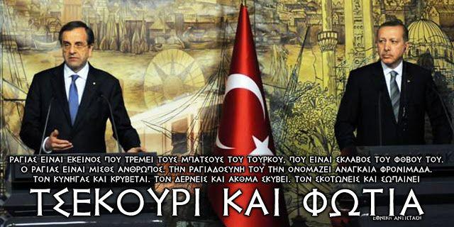 Τούρκοι - ΕΘΝΙΚΗ ΑΝΤΙΣΤΑΣΗ