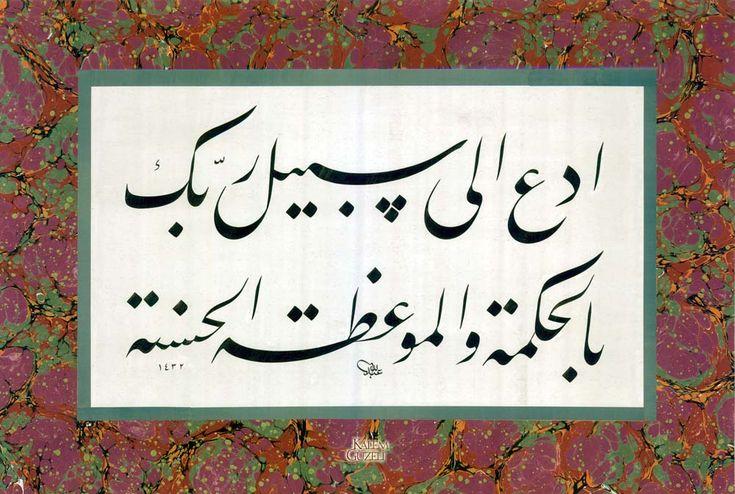 """© Abdullah Gün - Levha - Ayet-i Kerime """"(Ey Muhammed!) Rabbinin yoluna, hikmetle, güzel öğütle çağır ve onlarla en güzel şekilde mücadele et… (Nahl Sûresi, 125.ayetten)"""""""