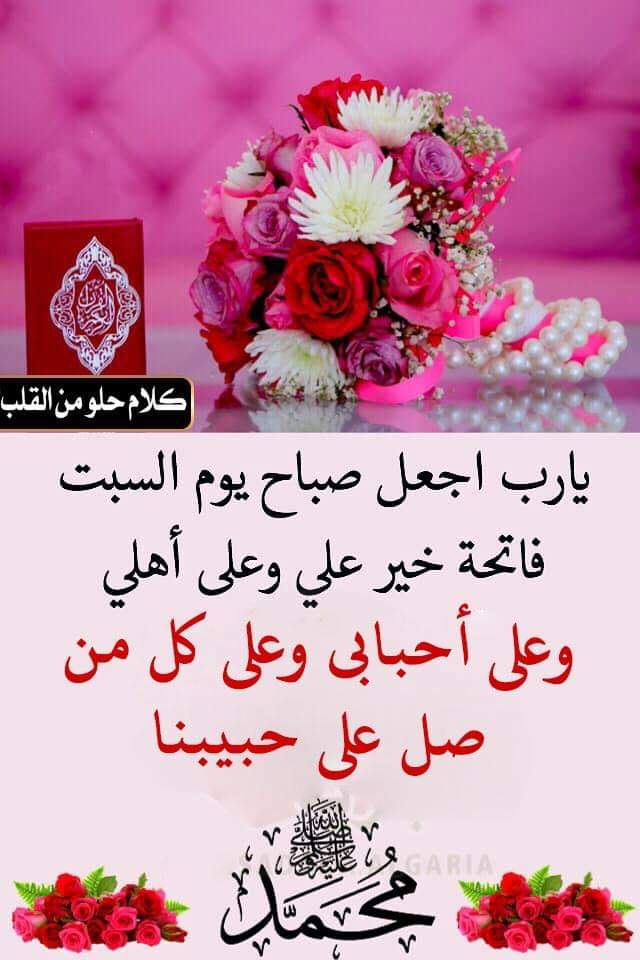 Pin By Ummohamed On اسماء الله الحسنى Saturday Quotes