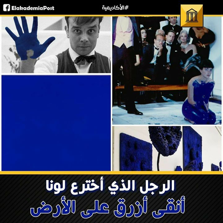 أزرق كلاين الدولي في 19 مايو 1960 أصدر مكتب براءات الاختراع الفرنسي براءة الاختراع رقم 63471 لحماية حقوق مقدم الطلب لاختراعه لون أزر Movie Posters Poster Art