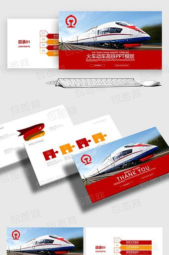 Exercising train train train high-speed rail transport PPT template