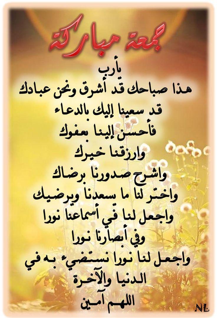 جمعة مباركة | منوعات دينية | Islam quran, Arabic ...