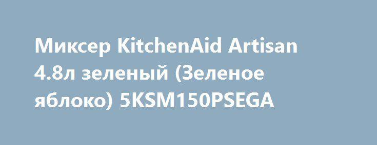 Миксер KitchenAid Artisan 4.8л зеленый (Зеленое яблоко) 5KSM150PSEGA http://iphone-plus.ru/?post_type=admitad_goods&p=6419