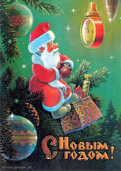 С Новым годом тебя поздравляю открытка