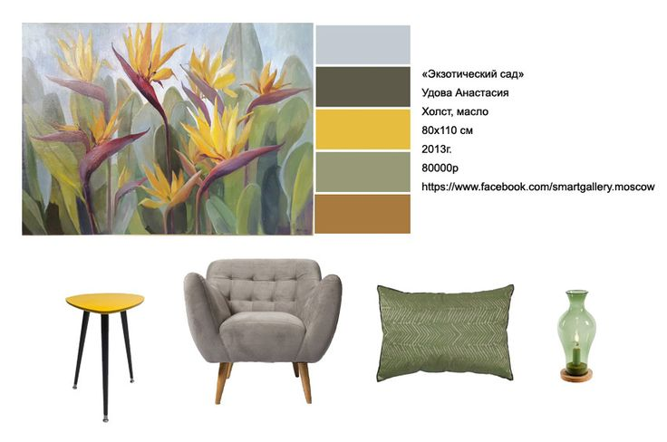 Картина Удовой Анастасии «Экзотический сад» цепляет взгляд! Сначала и не разберешь – то ли это растения, то ли райские птицы… Но это что-то точно из райского сада)  На картине изображены цветы стрелиции, иногда их называют «райская птица»! В диком виде произрастают в Южной Африке. Для нашей средней полосы – однозначно, экзотический сад!  Картина за счет ярких красок (желтый, оранжевый) привносит в окружающее пространство солнце и позитивный настрой. Напоминает о теплых днях, о «заморских»…