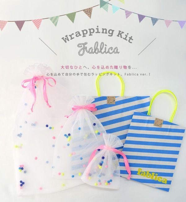 【楽天市場】カラフルなポンポンで贈り物をもっと可愛らしく!中身が透けるチュール巾着とストライプの手提げ袋、シールがセットになったプレゼント包装SET ギフトキット ラッピング資材 紙袋◆Fablica(ファブリカ)セルフラッピングキット[Lサイズ]:イーザッカマニアストアーズ