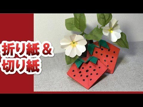 折り紙Origamiの簡単かわいい苺と花~折り方解説付き~How to fold a strawberries - YouTube