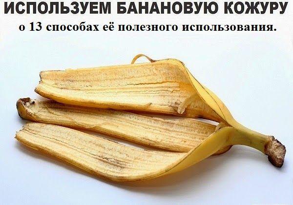 Когда мы очищаем банан, то в последующем совершаем самое логичное действие из всех возможных – мы выбрасываем банановую шкурку в мусорно...