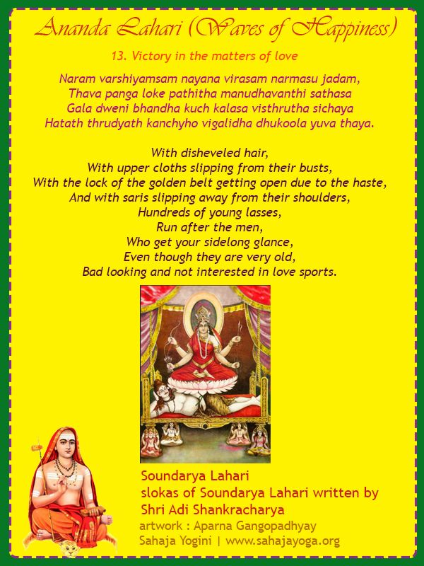 Saundarya Lahari Stanza 13 - By Adi Shankaracharya | Sahaja Yoga