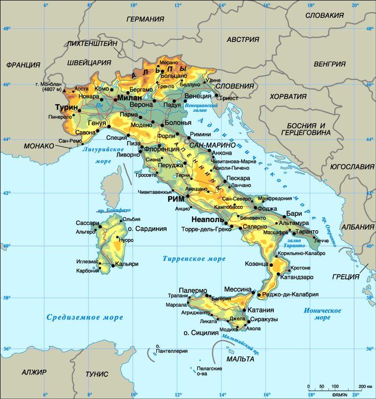 Италия (Итальянская Республика) - Италия (итал. Italia) — государство в южной части Европы, в центре Средиземноморья. Официальное название государства — Итальянская Республика (итал. Repubblica Italiana). Происхождение слова Италия (Italia) точно не известно. По мнению многих ис
