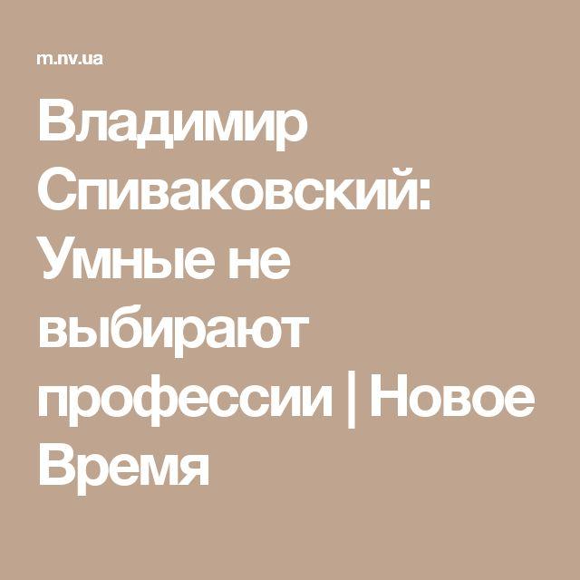 Владимир Спиваковский: Умные не выбирают профессии | Новое Время