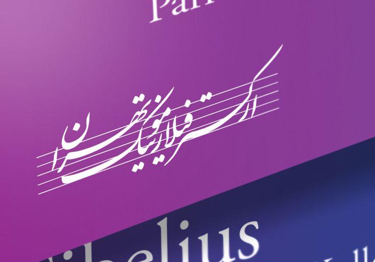 Branding, Logo for TPO