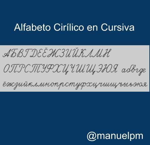 Alfabeto cirílico en cursiva