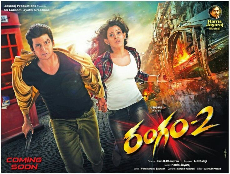 Rangam 2 Telugu Movie Review