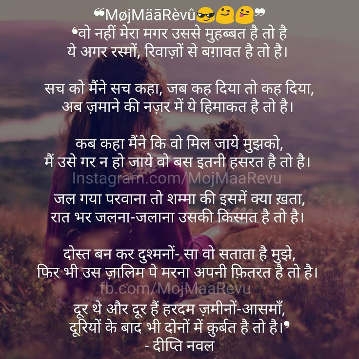#ѶɘɘRɐ #MojMaaRevu #VeeRa #Hindi #Gazal #Deepti #Naval #mohhabat #hai #to #hai #lover #love #insta #insta❤️ #lov #ins #fo #twitter #talk #girl #boy  #loving #fb #post #telegram #follow👉 @MojMaaRevu