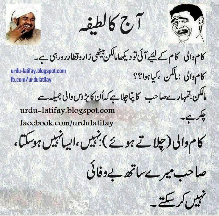 Husband Wife Jokes In Urdu Mian Bivi Urdu Lateefay: 100+ Ideas To Try About URDU JOKES