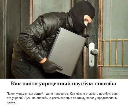 Как найти украденный ноутбук: способы #Ноутбуки