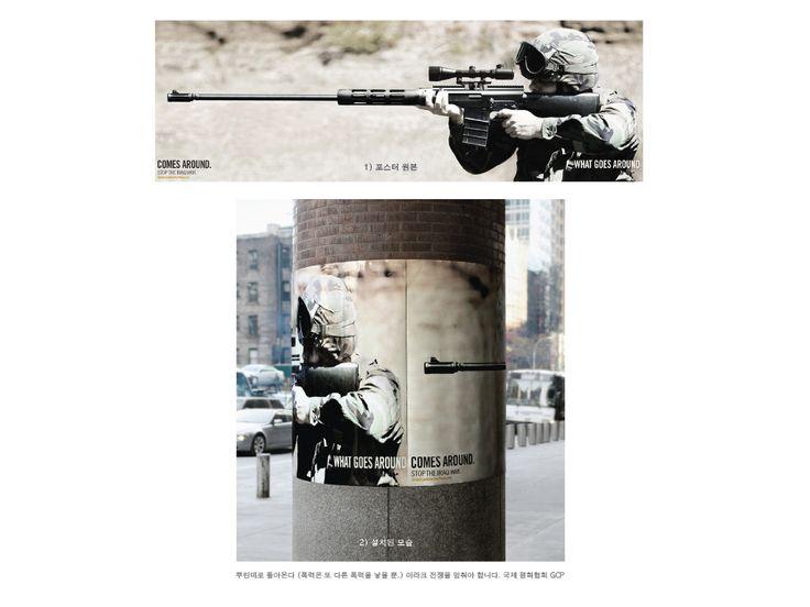 비스듬히 :: 한국의 광고천재, 이제석
