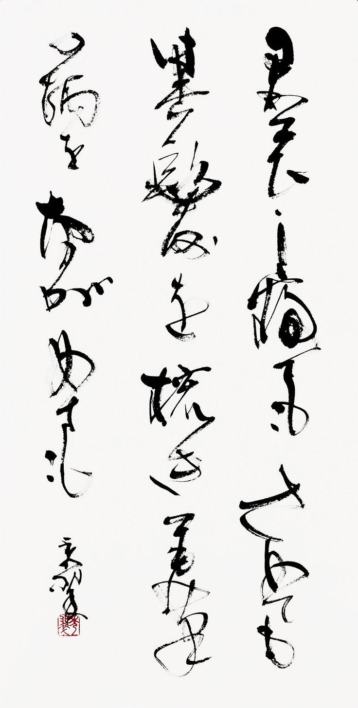 Tanka poems by Lady Yosano Akiko (Calligraphy by Mariko Kinoshita)