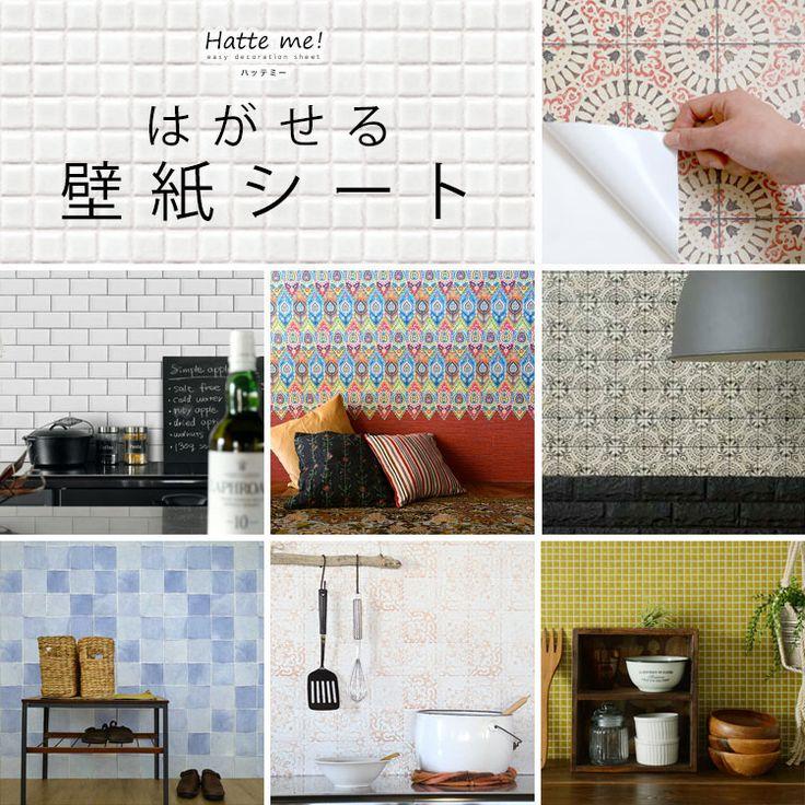 きれいに貼ってはがせるリメイクシート「Hatte me!(ハッテミー)」壁、家具はもちろん、お風呂にも貼れる!ドット状の粘着で、初心者でも貼りやすい粘着シートになっています。選べる柄は100種類以上!全て当店オリジナルです。