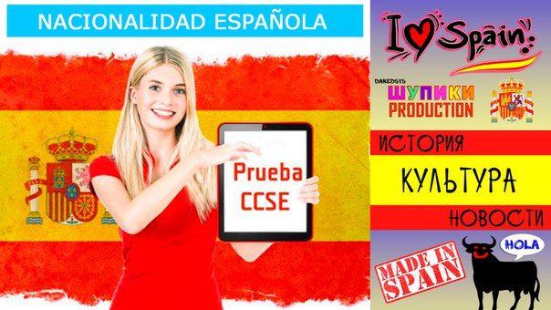 ❤ ИСПАНИЯ ❤ Испанский язык☼История☼Юмор☼Новости☼