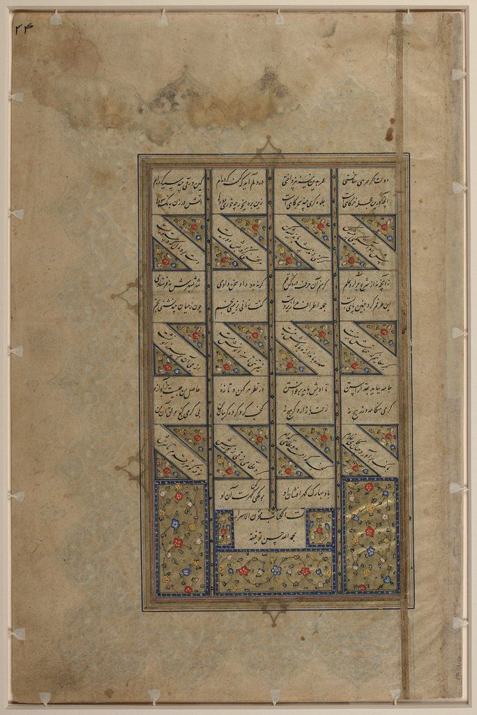 "Colophon of Niẓāmī's ""Makhzan al-Asrar""  — Viewer — World Digital Library"