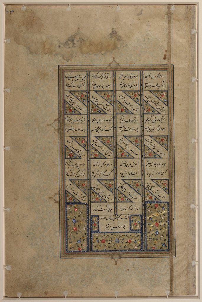 "Colophon of Niẓāmī's ""Makhzan al-Asrar""  — Viewer — World Digital Library"